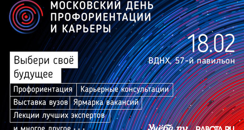 В Москве пройдёт день профориентации и карьеры
